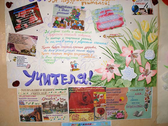 Плакат ко Дню Учителя - sch672.narod.ru