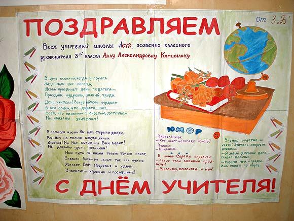 конкурсы для учителей на день учителя тему поднимали раз